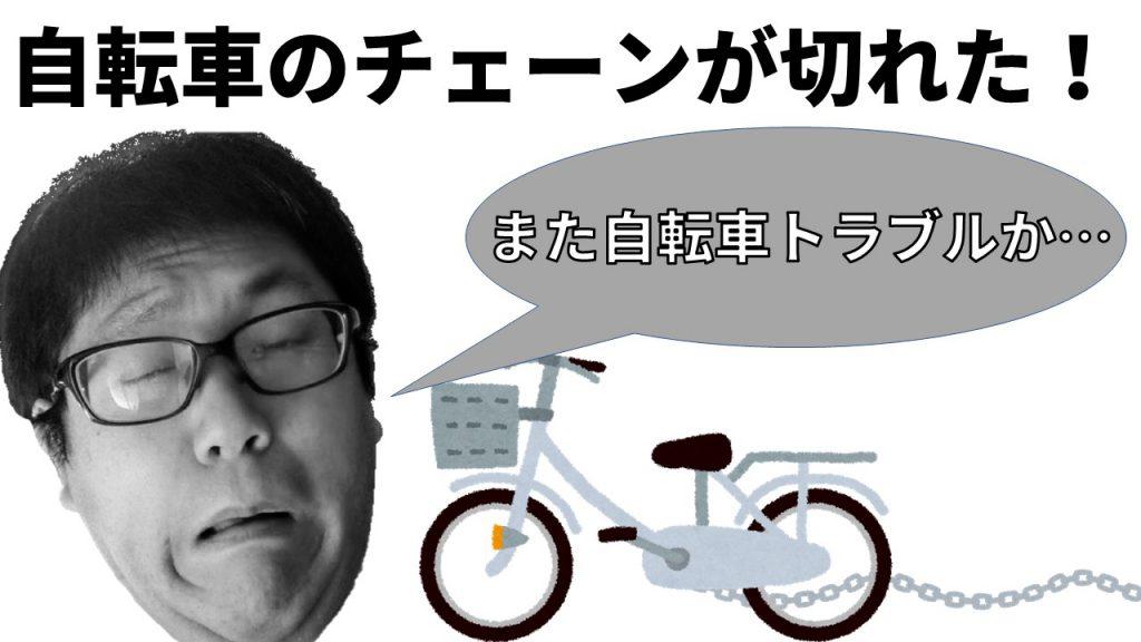 自転車のチェーンが切れた!