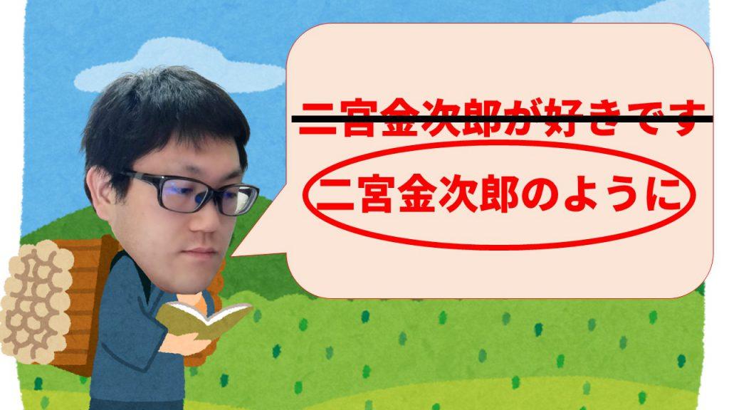 Like 二宮金次郎