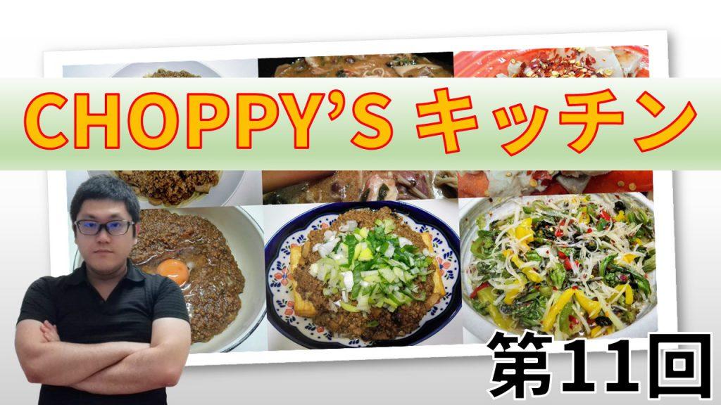 CHOPPY'S キッチン 第11回