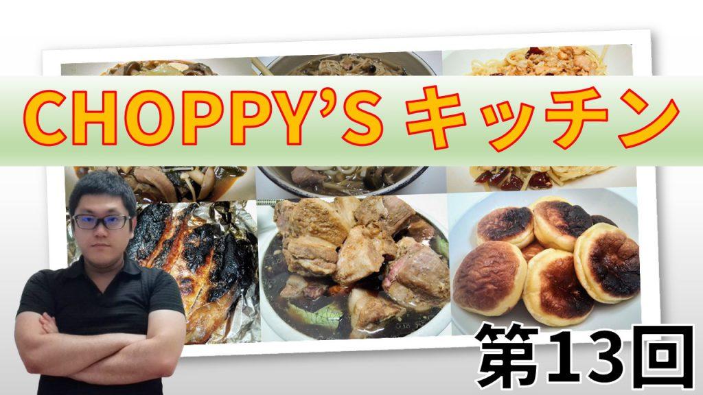 CHOPPY'S キッチン 第13回