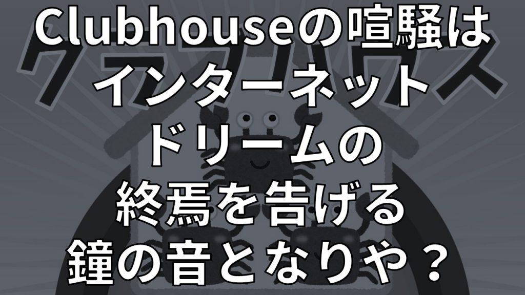 Clubhouseの喧騒はインターネットドリームの終焉を告げる鐘の音となりや?