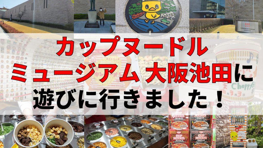 「カップヌードルミュージアム 大阪池田」に遊びに行きました!