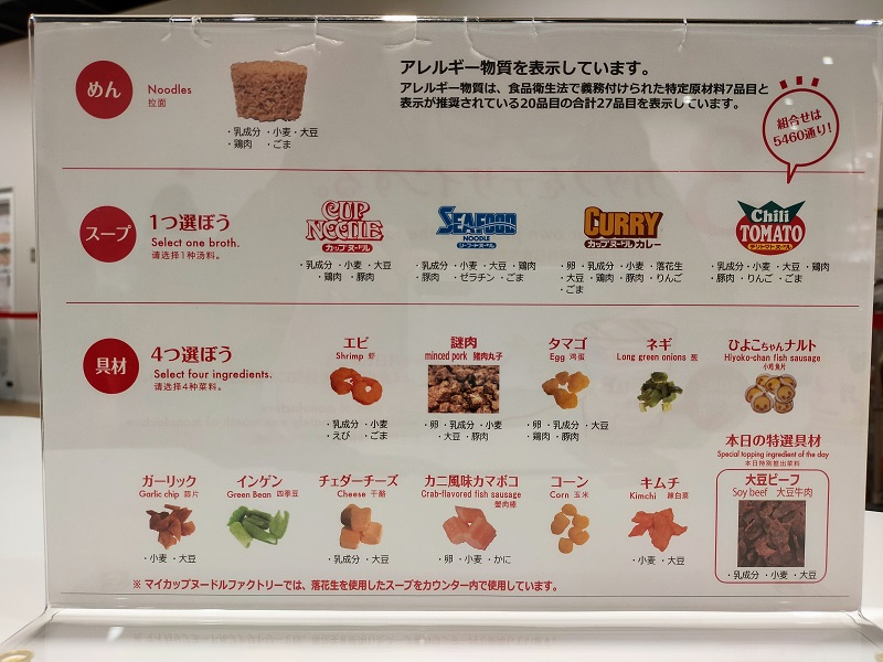 スープとトッピングを選べる!