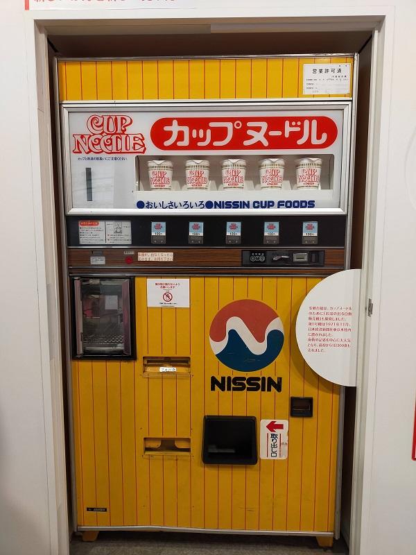 お湯の出る自動販売機