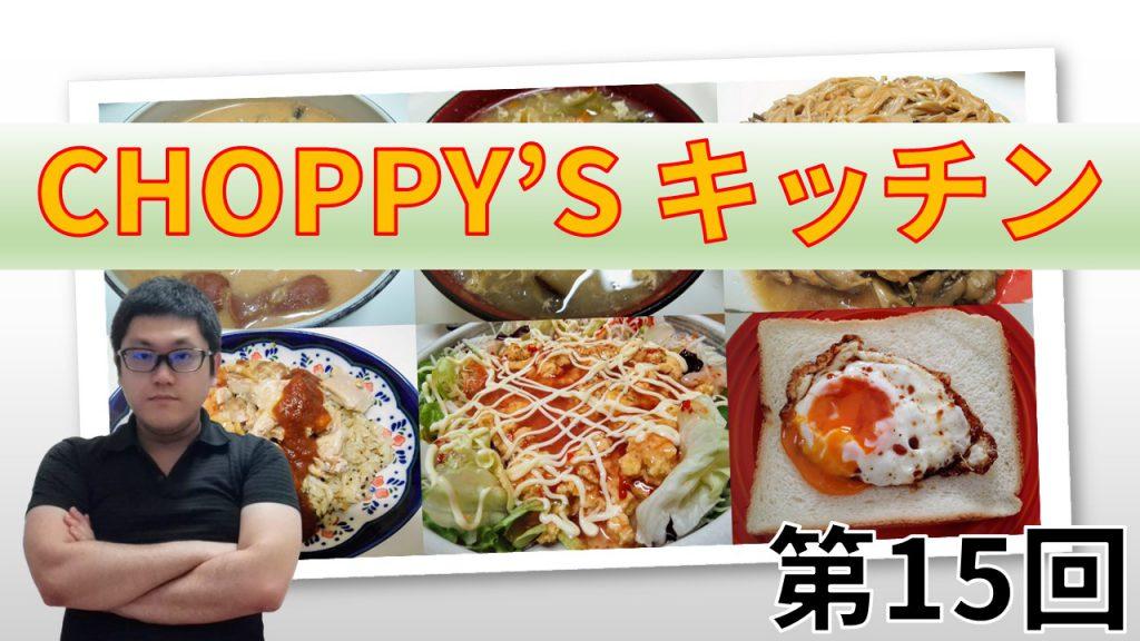 CHOPPY'S キッチン 第15回
