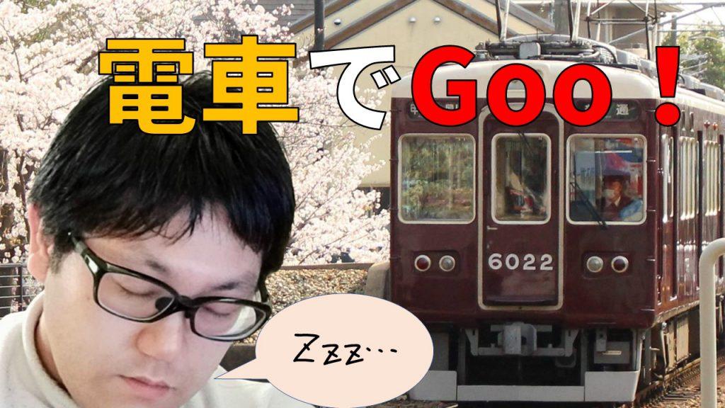 電車でGoo!
