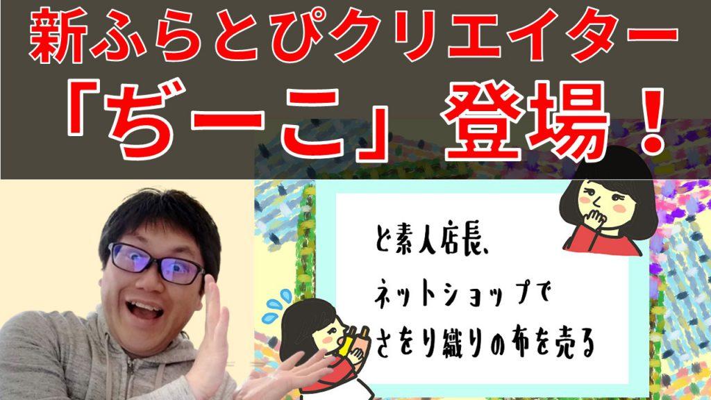 新ふらとぴクリエイター「ぢーこ」登場!