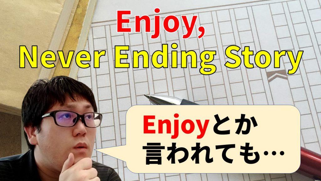 Enjoy, Never Ending Story
