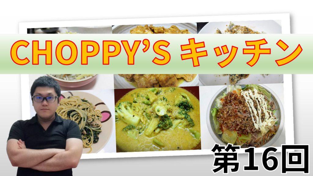 CHOPPY'S キッチン 第16回