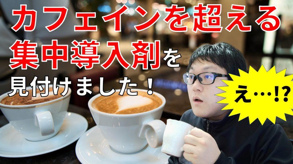 カフェインを超える集中導入剤を見付けました!