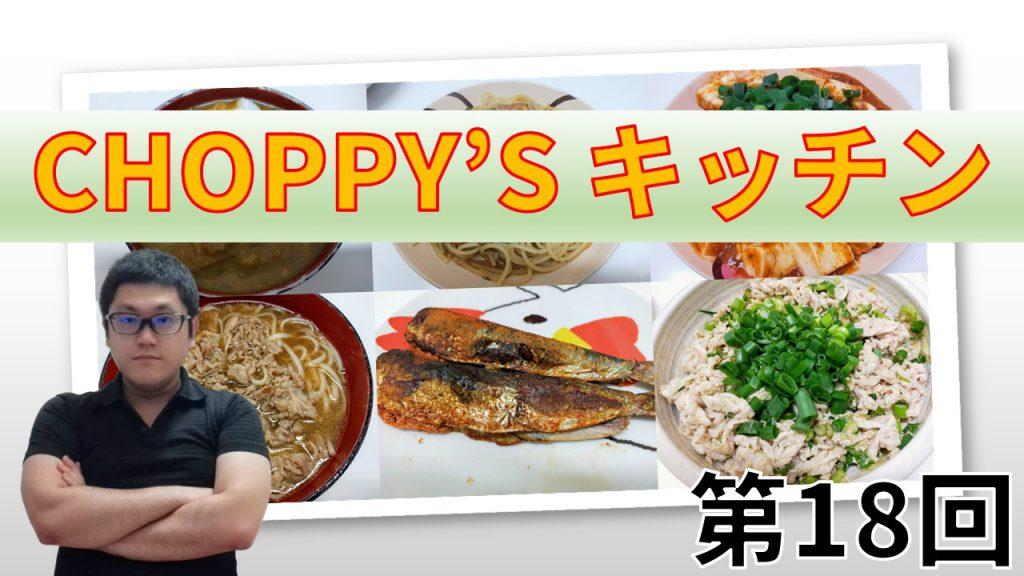 CHOPPY'S キッチン 第18回