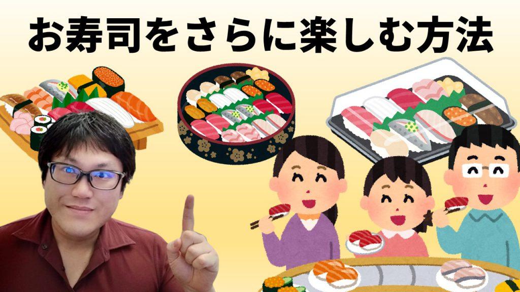 お寿司をさらに楽しむ方法