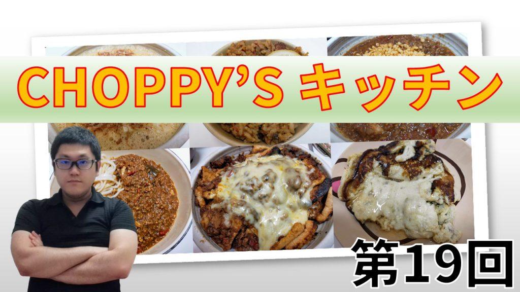 CHOPPY'S キッチン 第19回