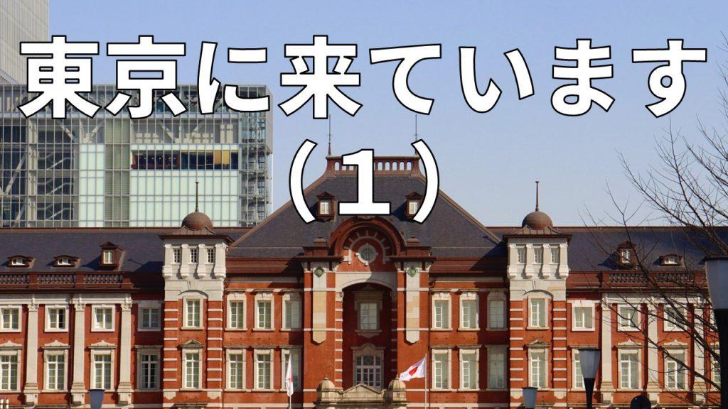 東京に来ています(1)