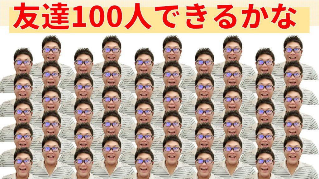 友達100人できるかな