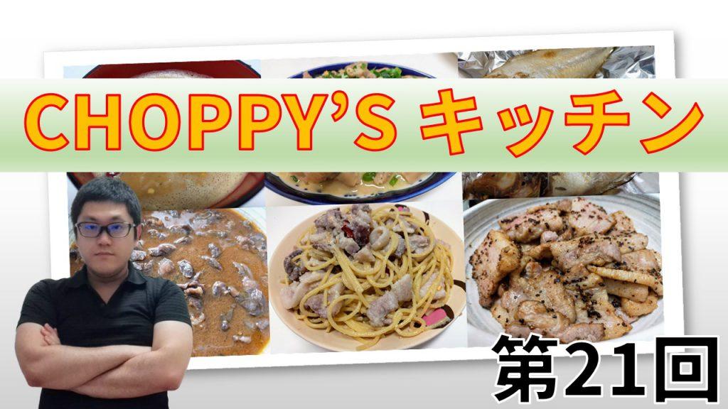 CHOPPY'S キッチン 第21回