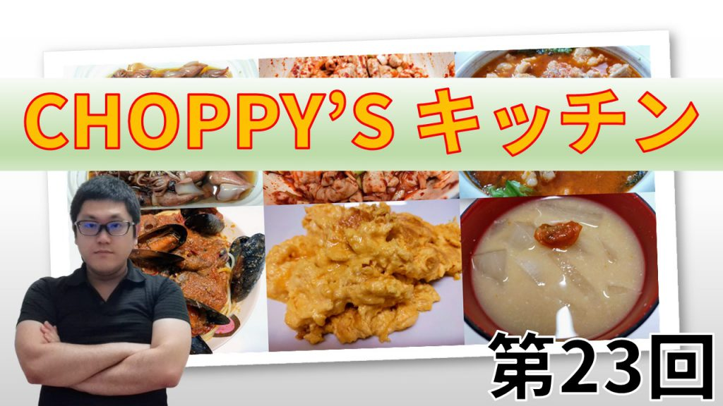 CHOPPY'S キッチン 第23回