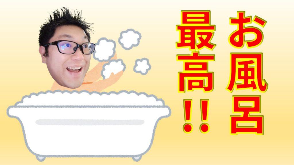 お風呂最高!!