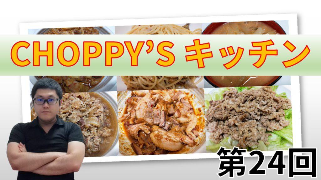 CHOPPY'S キッチン 第24回