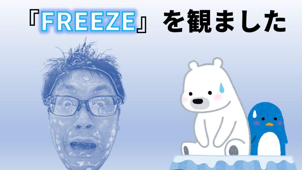 『FREEZE』を観ました