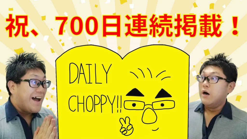 祝、700日連続掲載!