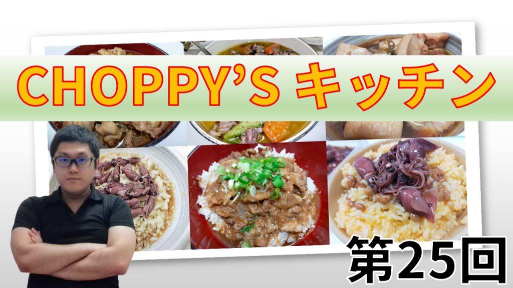 CHOPPY'S キッチン 第25回