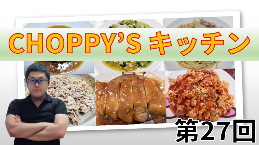CHOPPY'S キッチン 第27回