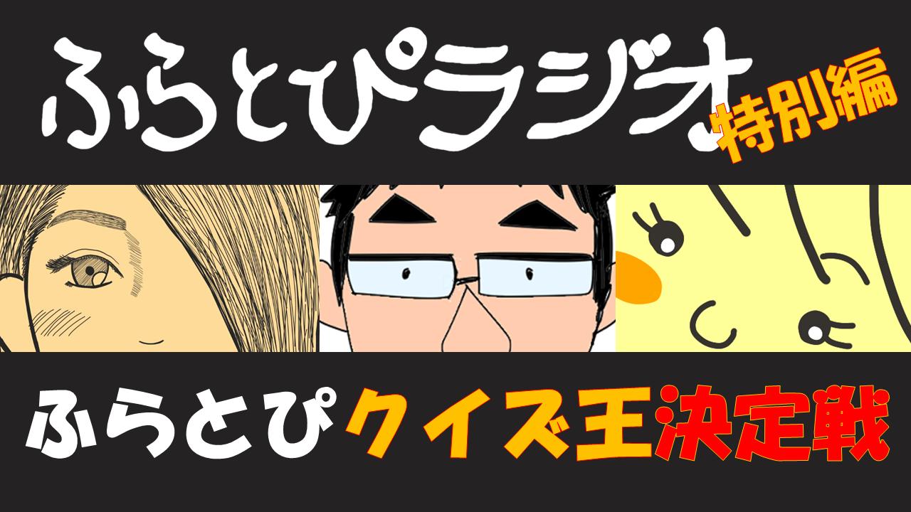 ふらとぴラジオ特別編