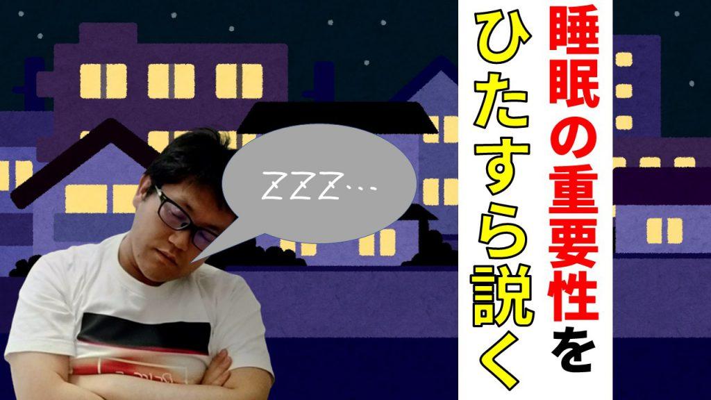 睡眠の重要性をひたすら説く
