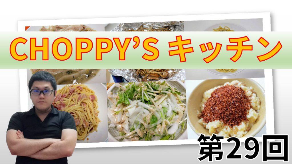 CHOPPY'S キッチン 第29回