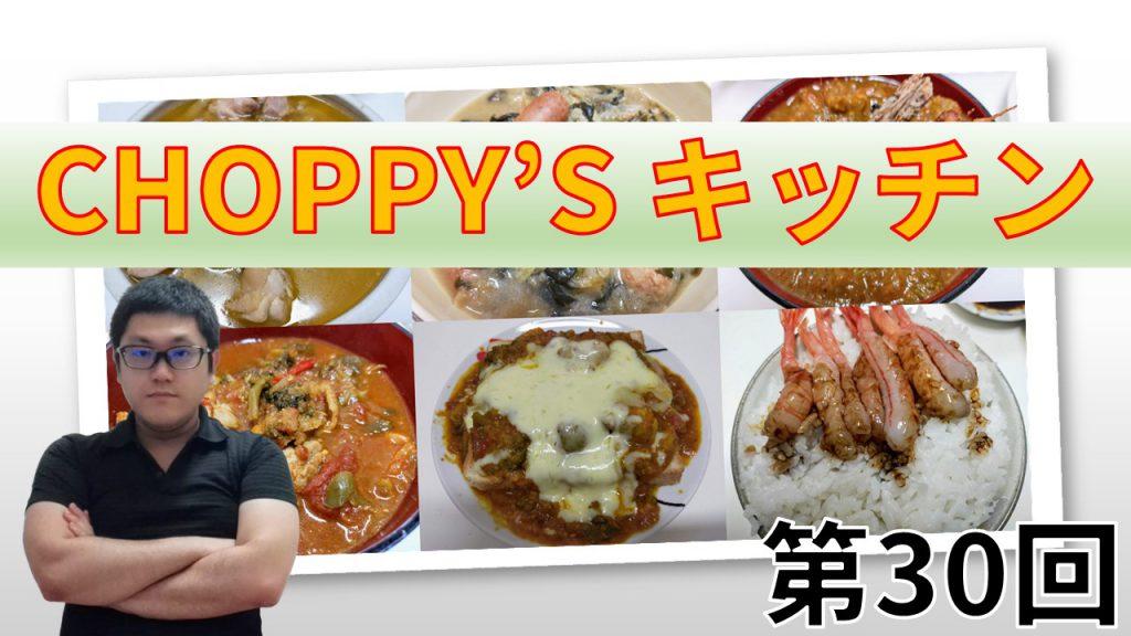 CHOPPY'S キッチン 第30回