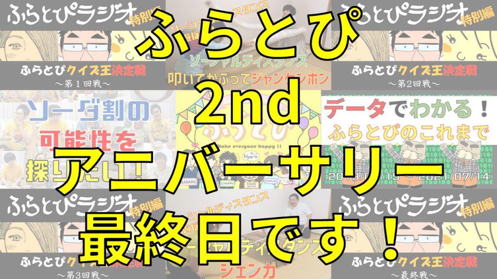 『ふらとぴ 2nd アニバーサリー』最終日です!