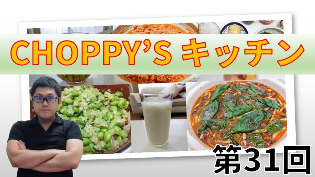 CHOPPY'S キッチン 第31回