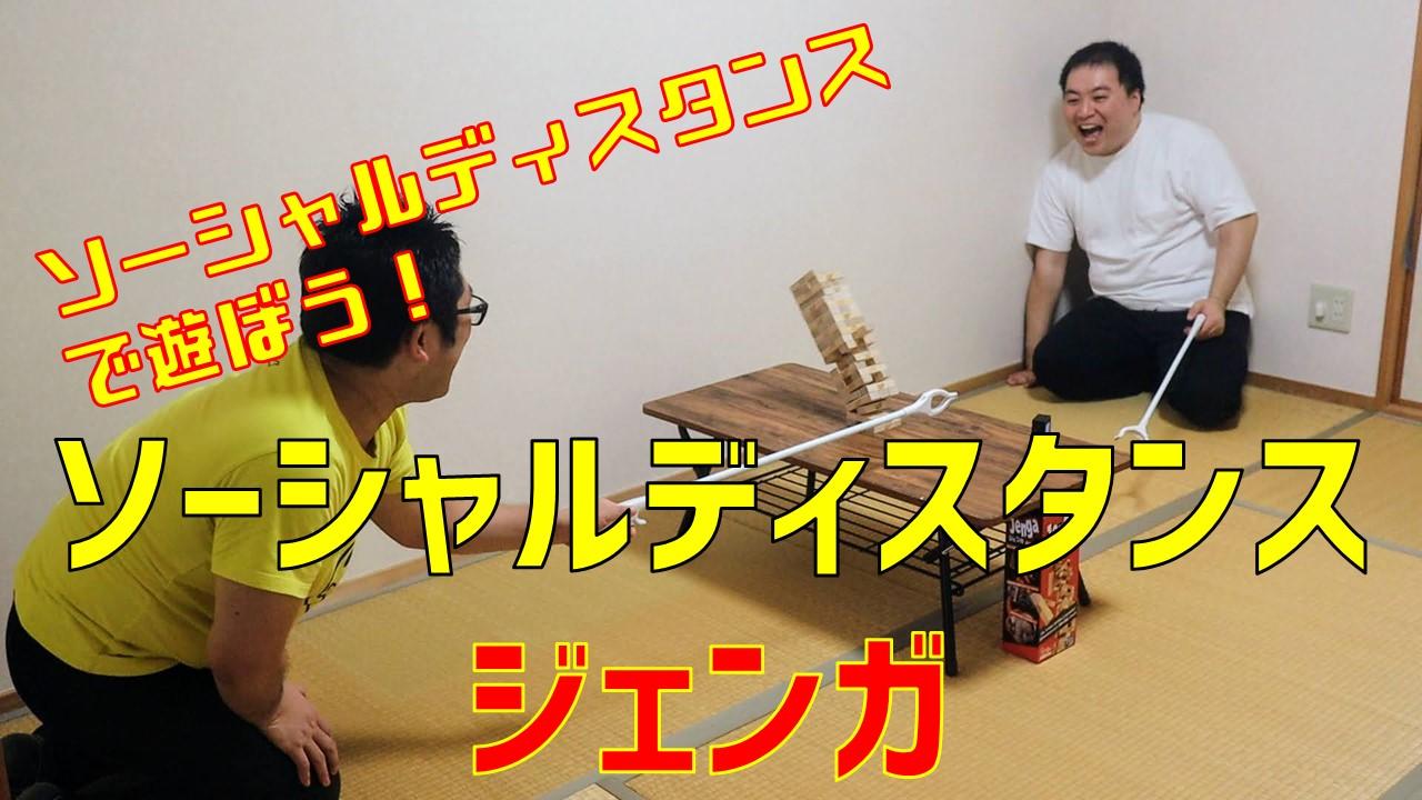ソーシャルディスタンスジェンガ(ソーシャルディスタンスで遊ぼう! Part 2)