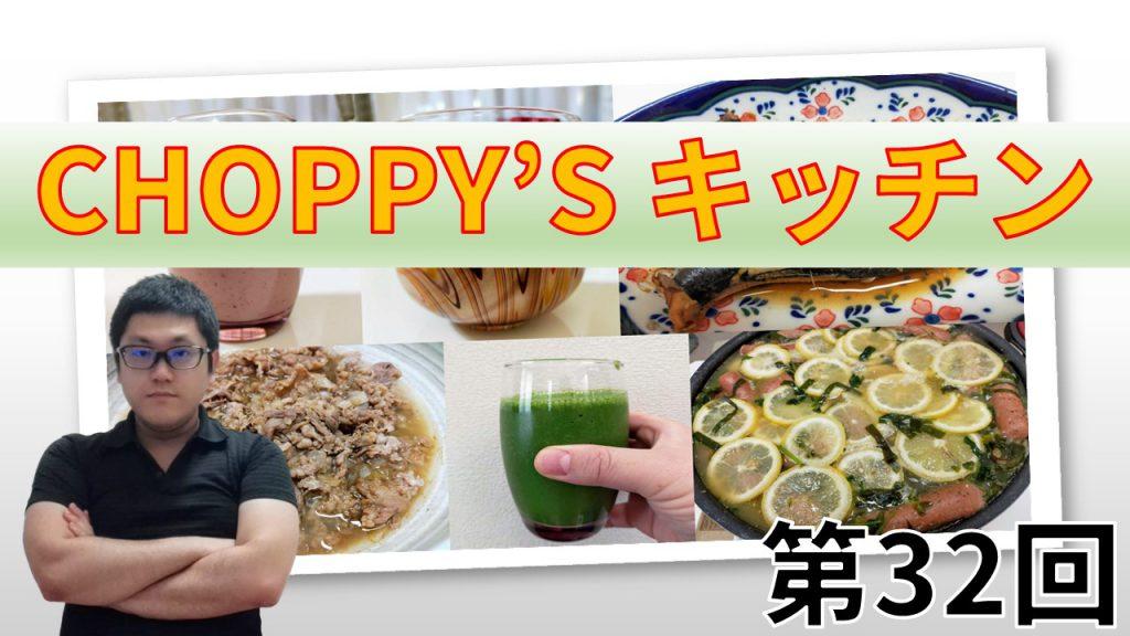 CHOPPY'S キッチン 第32回
