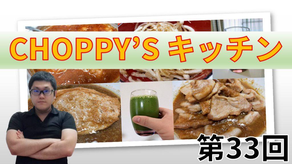 CHOPPY'S キッチン 第33回