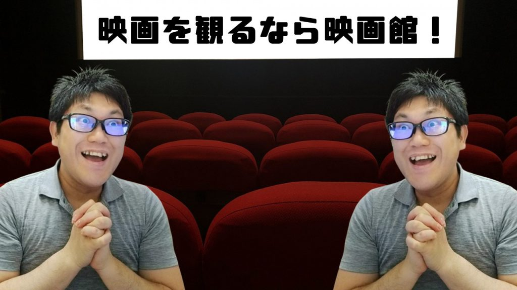 映画を観るなら映画館!