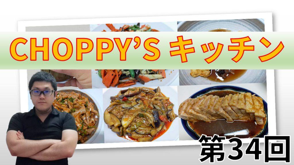 CHOPPY'S キッチン 第34回