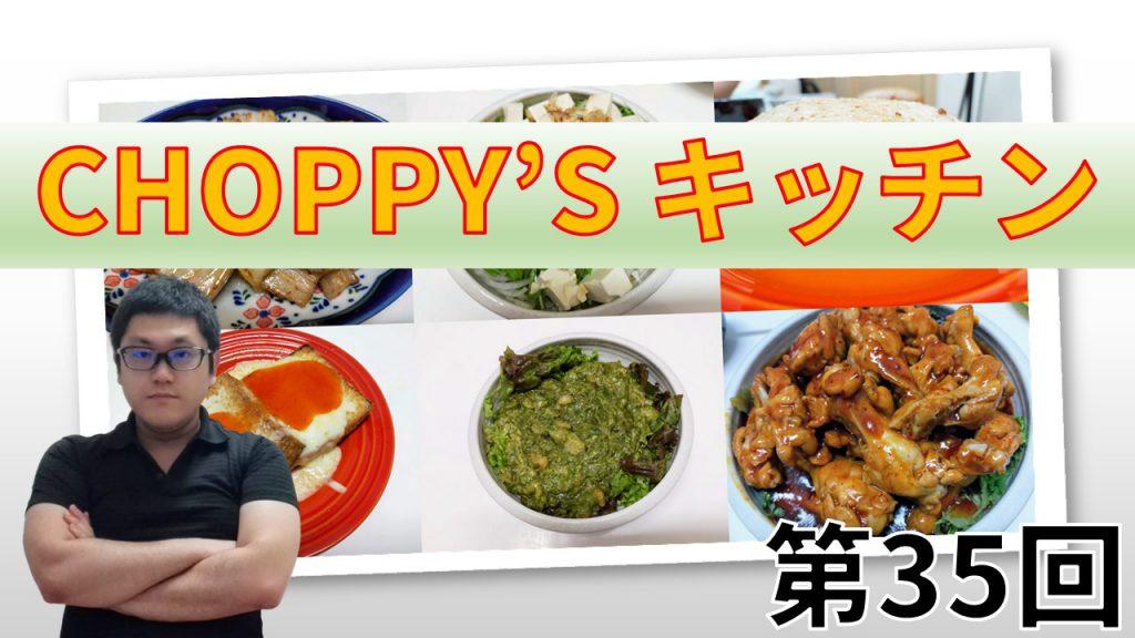 CHOPPY'S キッチン 第35回