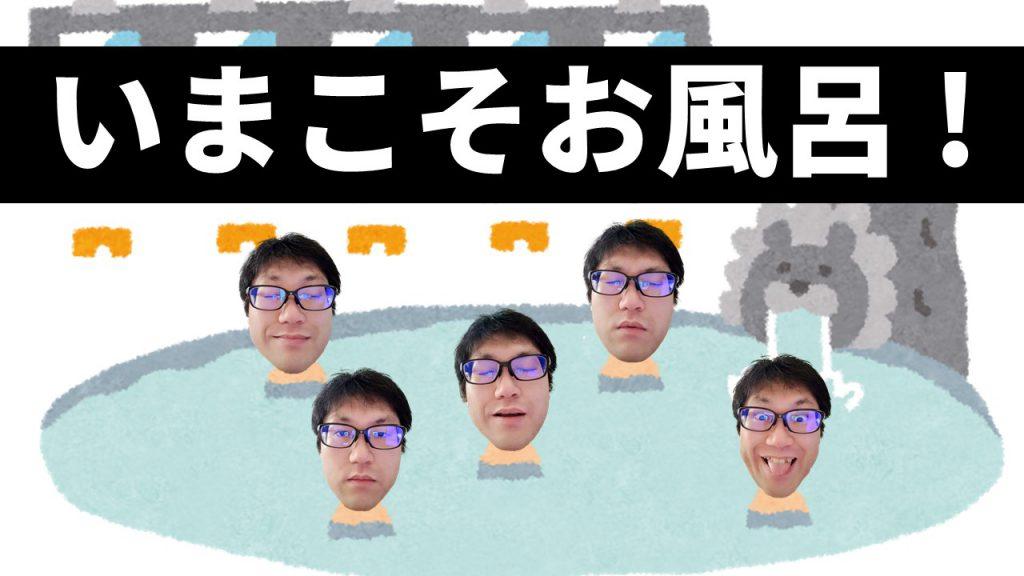 いまこそお風呂!