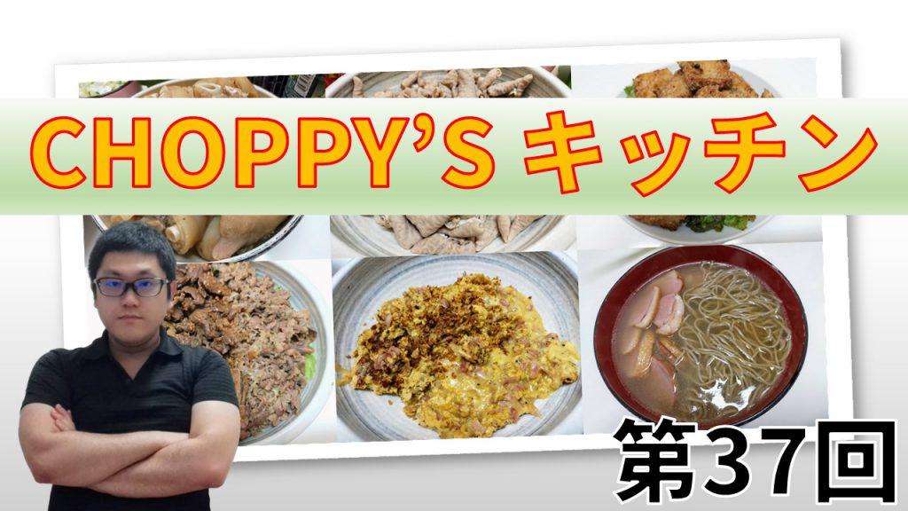 CHOPPY'S キッチン 第37回
