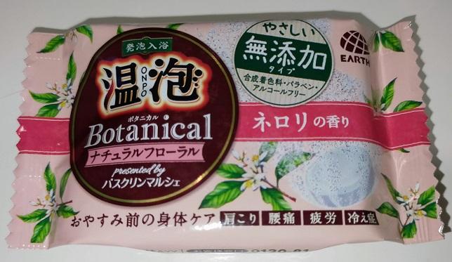 温泡 ONPO ボタニカル ナチュラルフローラル ネロリの香り