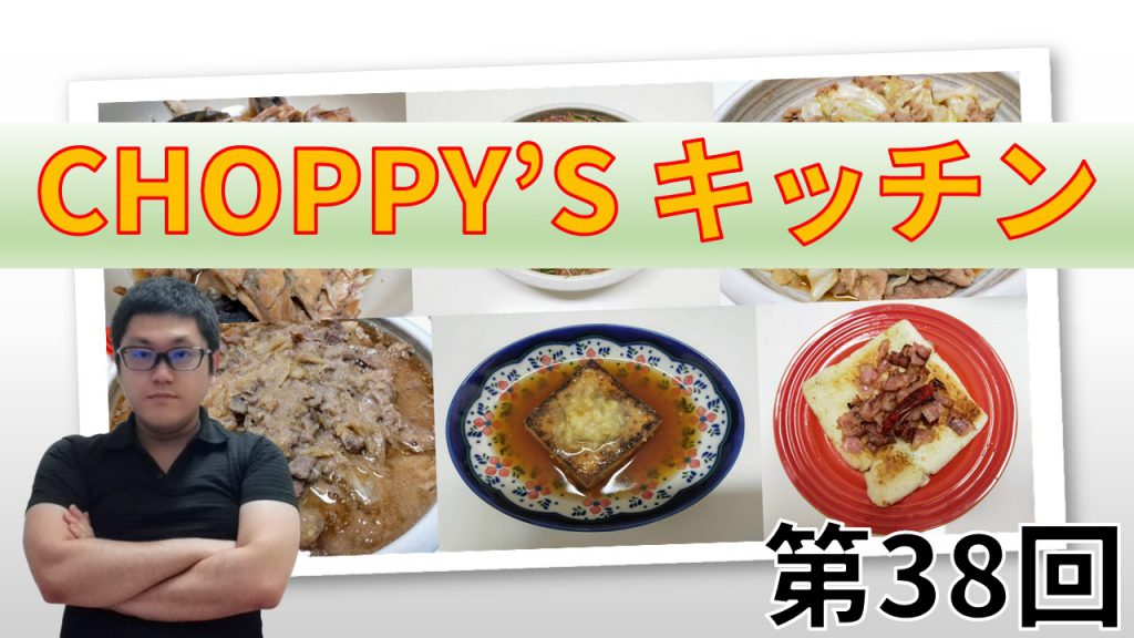 CHOPPY'S キッチン 第38回