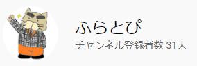 ふらとぴ公式 YouTube アカウント 登録者数