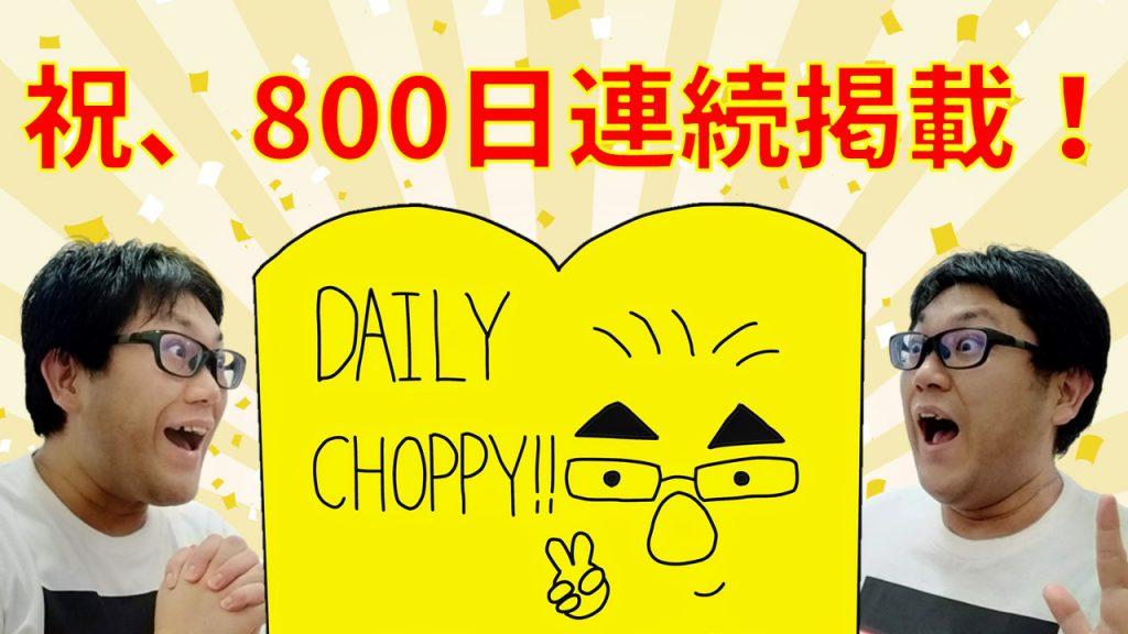 祝、800日連続掲載!