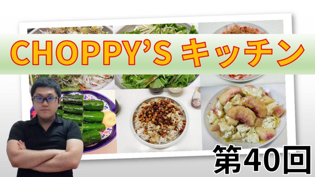 CHOPPY'S キッチン 第40回