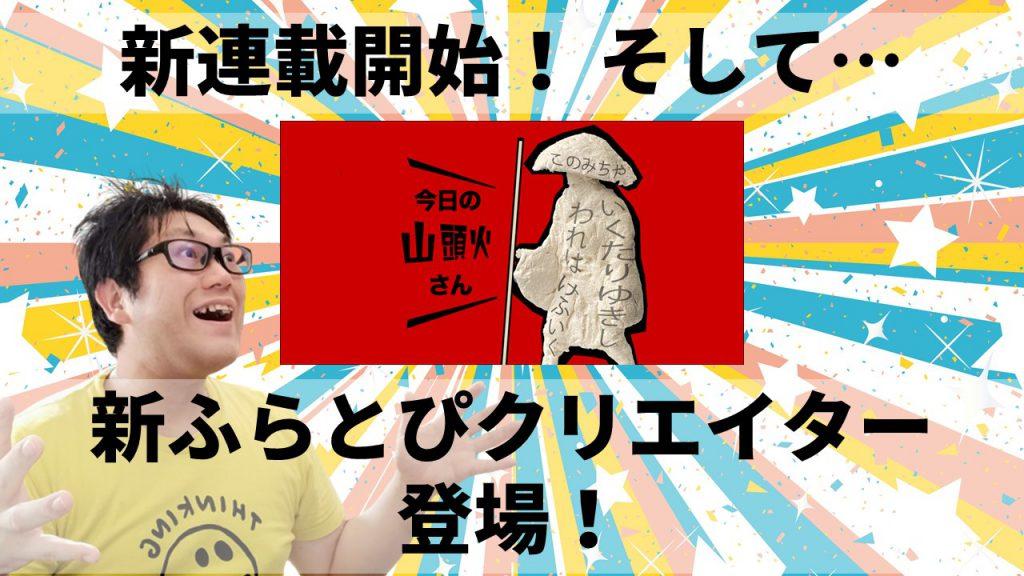 新連載開始! そして… 新ふらとぴクリエイター登場!