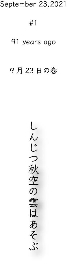 September 23.2021 #1 91 years ago 9月23日の巻 しんじつ秋空の雲はあそぶ