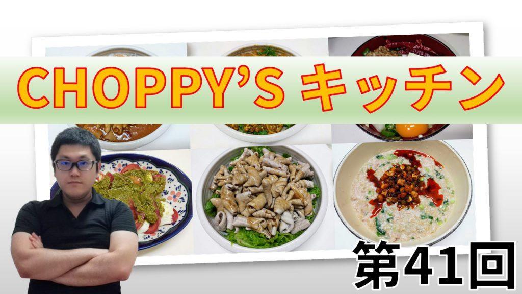 CHOPPY'S キッチン 第41回