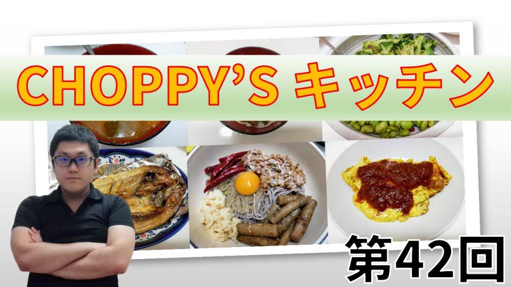 CHOPPY'S キッチン 第42回
